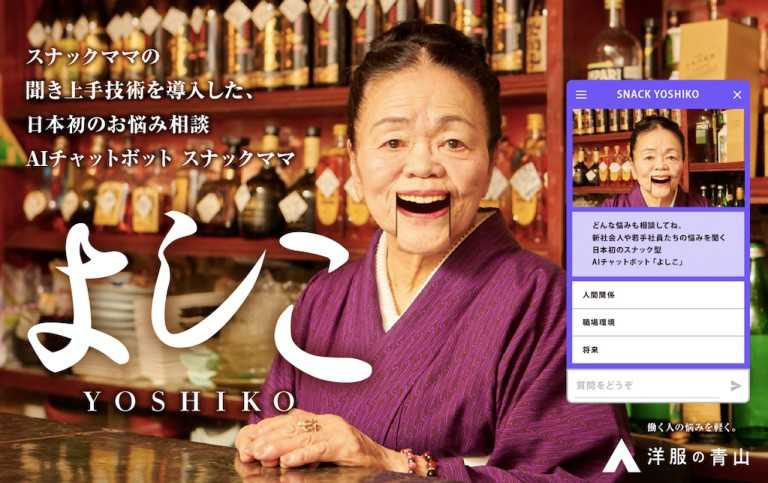 AI Japanese bar Mama-san is ready to listen to your troubles at her virtual bar